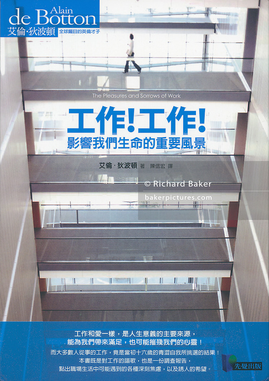 """Taiwanese (Traditional Chinese) edition book cover of Alain de Botton's """"The Pleasures and Sorrows of Work"""" containing photography by Richard Baker."""