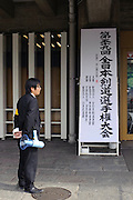A sign saying 59th All Kendo Championship,  Budokan, Tokyo, Japan, November 3, 2011. Contestants from all over Japan compete doing the day-long event. Kendo is a popular martial art based on traditional Japanese swordsmanship.