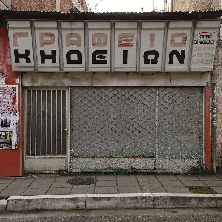 A closed down funeral home in 21is Fevrouariou Str, Ioannina