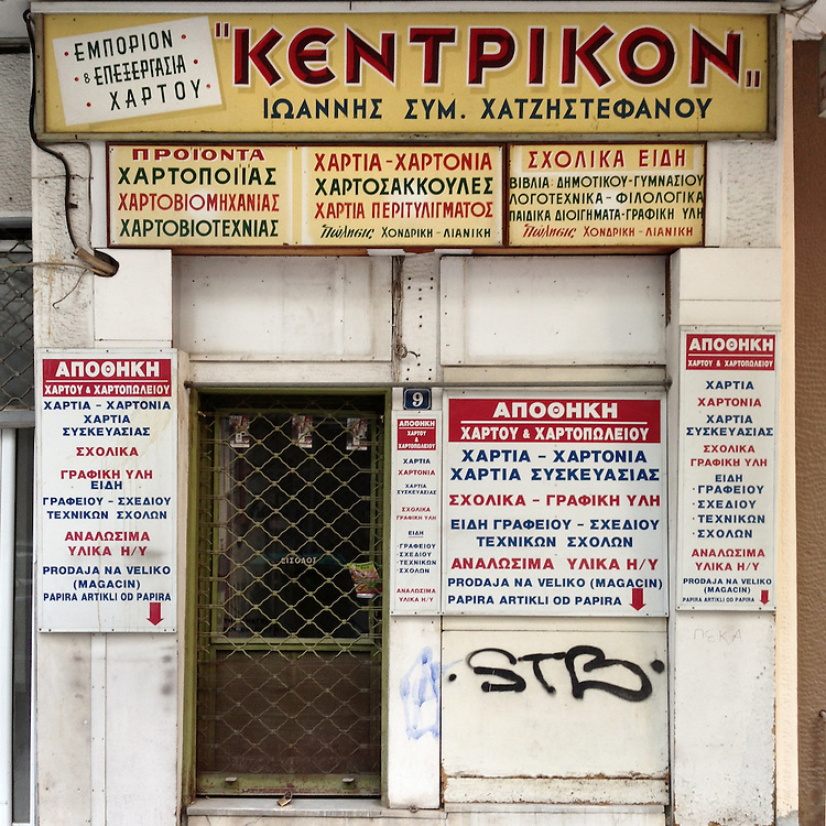 """An open stationery shop in Paparigopoulou Str, Thessaloniki. The sign reads """"Central"""""""