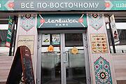 Moscow, Russia, 27/03/2012..Exterior of the Uzbek Lepyoshka restaurant.