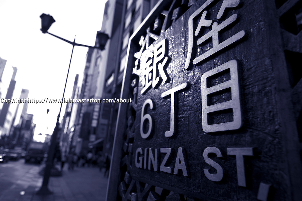 Detail of ornate street sign in Ginza Tokyo Japan