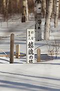 Japanese POW War memorial, Komsomolsk-na-Amure.Siberia, Russia