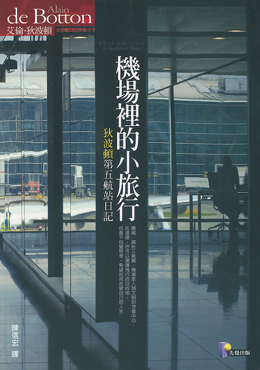 """Traditional Chinese from Taiwan edition book cover of Alain de Botton's """"A Week at the Airport: A Heathrow Diary"""" containing photography by Richard Baker."""