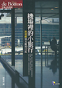 "Traditional Chinese from Taiwan edition book cover of Alain de Botton's ""A Week at the Airport: A Heathrow Diary"" containing photography by Richard Baker."