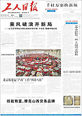August 15, 2021 - ASIA-PACIFIC: Front-page: Today's Newspapers In Asia-Pacific