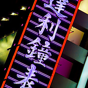 Chinese neon sign advertising in Shanghai (Shanghai, China - Sep. 2008) (Image ID: 080925-1823041a)