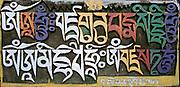 Bhod Gaya - Sutra