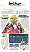 March 06, 2021 (ASIA-PACIFIC): Front-page: Today's Newspapers In Asia-Pacific