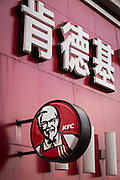 Kentucky Fried Chicken fast food restaurant sign in Chinese characters in Beijing, China