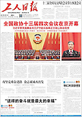 March 05, 2021 (ASIA-PACIFIC): Front-page: Today's Newspapers In Asia-Pacific