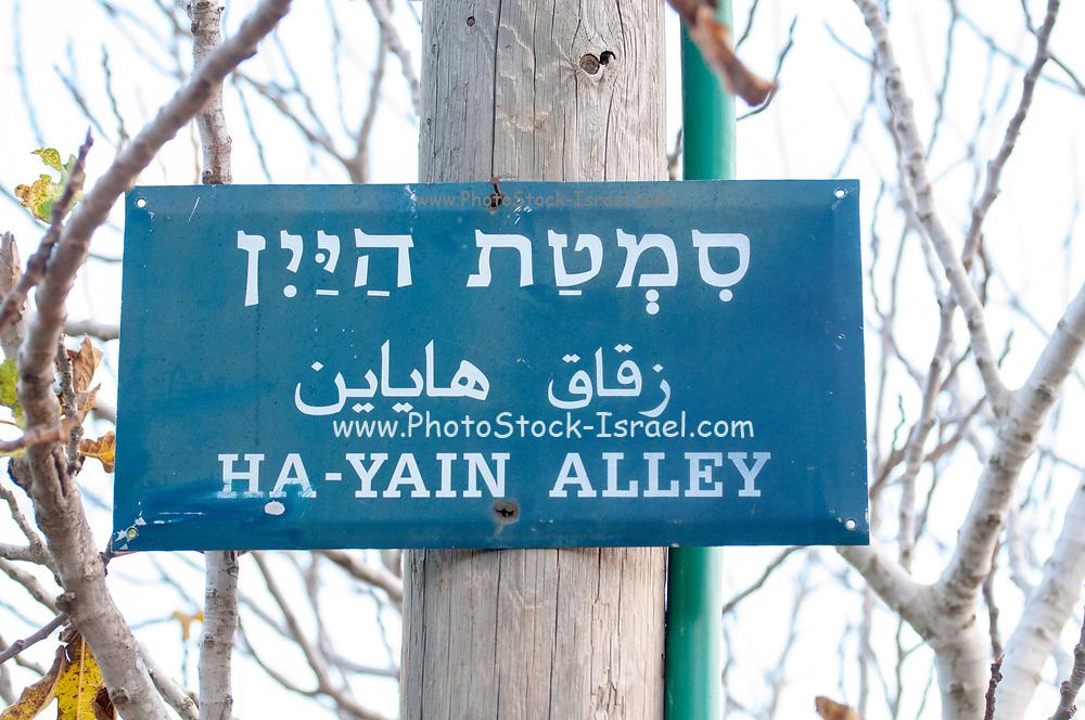 Street sign of Simtat Ha-Yain Alley (Lit wine Alley) in Ein Karem, Jerusalem, Israel