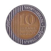 Ten New Israeli Shekel coin (ILS or NIS) on white background