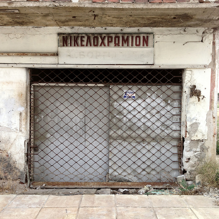 A closed down workshop in Acheloou Str, Thessaloniki. The sign reads Nichrome