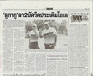 https://www.thaipost.net/main/detail/24774