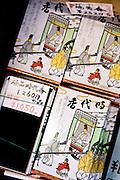 Incense shop in Sakai City.