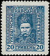 Postage stamp of the West Ukrainian National Republic 1920.