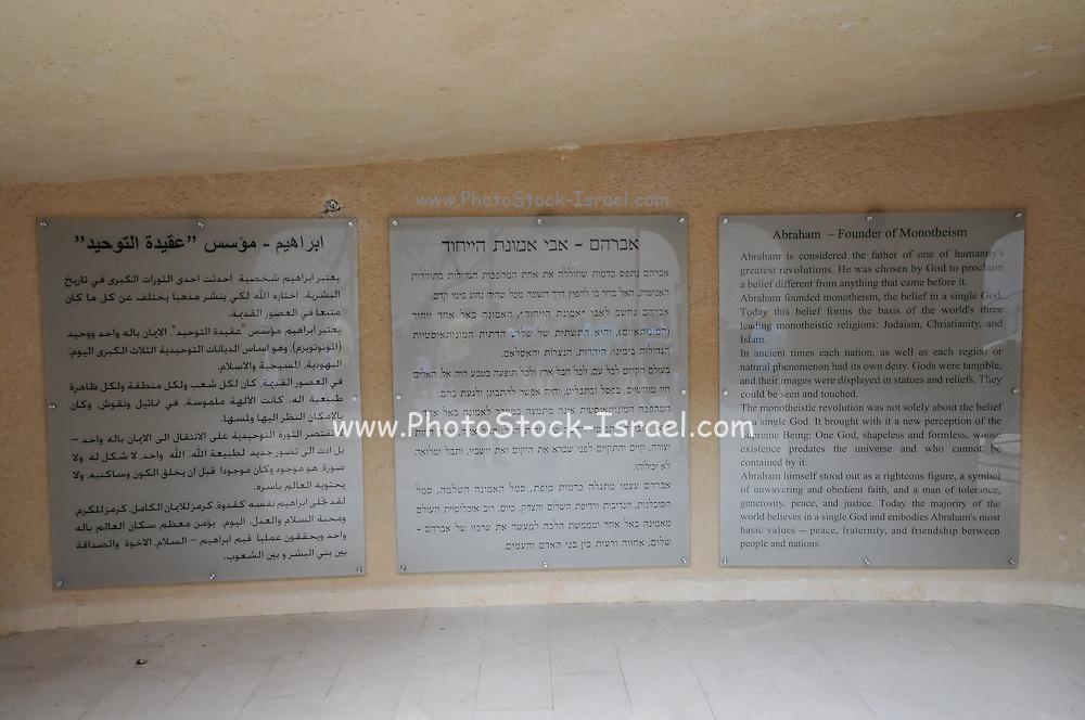 Patriarch Abraham's historic well. Beer Sheva, Israel