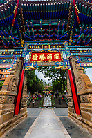 """Entrance archway called """"Wonderland"""". Yuantong Temple is the most famous Buddhist temple in Kunming, Yunnan Province, China. It was first built in the late 8th and early 9th century, the time of the Nanzhao Kingdom in the Tang dynasty."""
