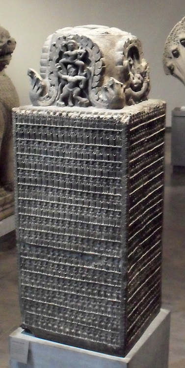 Stele (caitya) devoted to Vishnu (Hindu god. 3rd quarter of the 12th century. Style of Angkor Wat (1100-1150) From The sandstone sculpture Preah Khan Kompong Svay told (temple), Cambodia