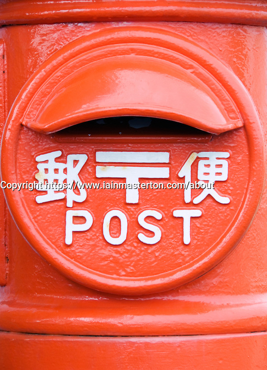Detail of traditional historic red post box in Japan