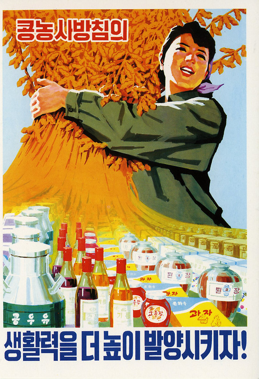 North Korean postcard photographed in Pyongyang showing food production by a woman in military uniform.