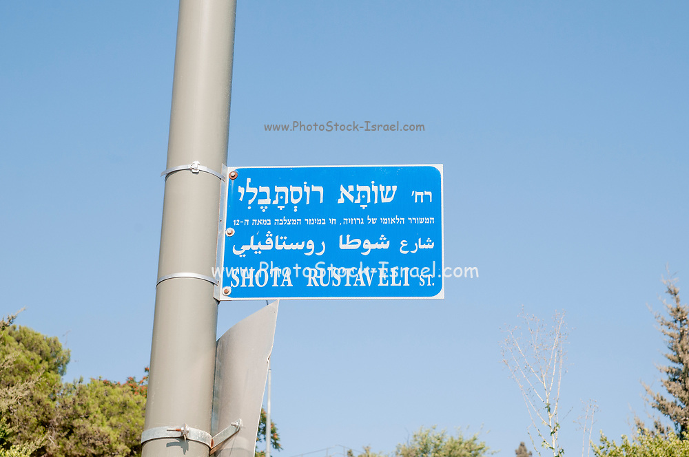 Street sign honoring Georgian national poet Shota Rustaveli who lived in this monastery in the 12th century. The Monastery of the Cross (jvris monast'eri) is an Eastern Orthodox monastery near the Nayot neighborhood of Jerusalem. It is located in the Valley of the Cross, below the Israel Museum and the Knesset. It is believed that the site was originally consecrated in the fourth century under the instruction of the Roman emperor Constantine the Great, who later gave the site to king Mirian III of Kartli after the conversion of his kingdom to Christianity in 327 AD. The monastery was built in the eleventh century, during the reign of King Bagrat IV by the Georgian Giorgi-Prokhore of Shavsheti.