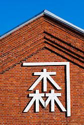 Detail of former warehouse at Hakodate in Hokkaido Japan