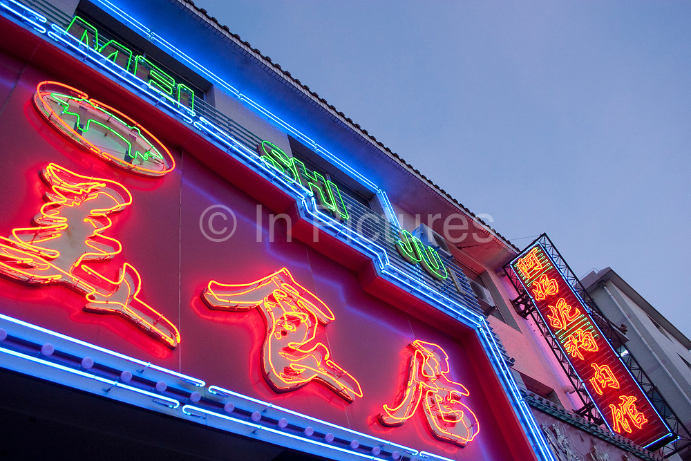 Chinese neon text in lights for a Karaoke Bar in De Hui city, Jilin Province. North Eastern China.