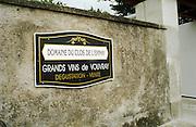 Domaine Clos de l'Epinay, Vouvray, Loire, France