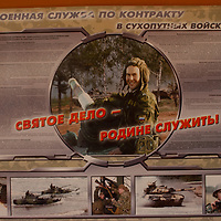 A poster for the Russian military encourages recruitment for a career in what is otherwise obligatory two year service for all men in the country.