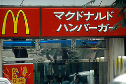 Mcdonalds Sign In Japanese