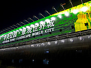 billboard for a development project in Beijing China