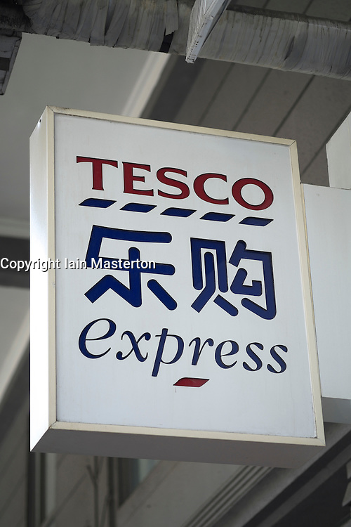 Branch of Tesco Express supermarket in Shanghai China