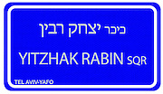 Street sign series. Streets in Tel Aviv, Israel in English and Hebrew Rabin Square