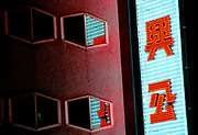 Chinese characters on neon sign, reflected in windows