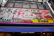 Sushizanmai, Tsukiji Outer Market, Fish Market, Tokyo, Japan