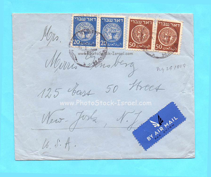 An envelope posted in 1949 using Doar Ivri stamps. Doar Ivri, (Hebrew Post) are stamps that were issued prior to declaration of the state of Israel before the actual name of the country was chosen, hence the name Hebrew Post