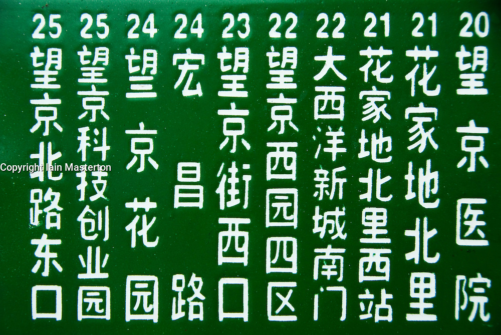 Detail of Chinese characters on bus stop sign in Beijing China