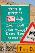 Verkehrsschilder Wüste, Negev, Israel.|.traffic signs, desert, Negev, Israel.