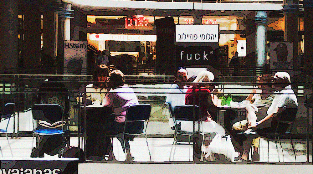 cafe abstract view shopping mall in Tel-Aviv