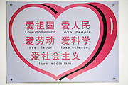 A poster reminds students to love socialism in a school hallway in Chunhua county in  Shanxi province, China.