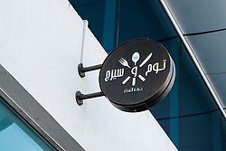 Tom and Serg cafe in Al Quoz district of Dubai United Arab Emirates