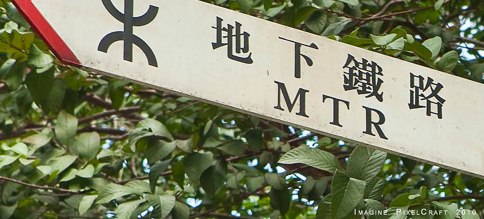 Sign Post in a Park near Wan Chai