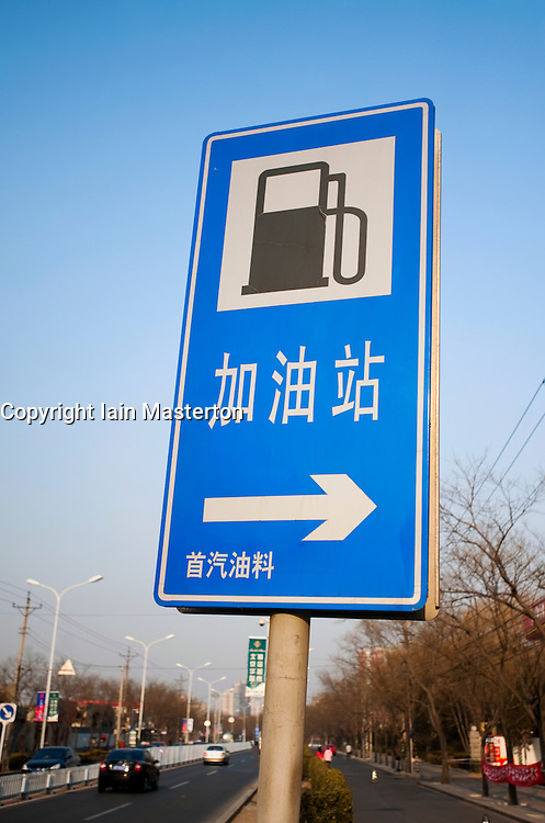 Road sign indicating petrol station in Beijing 2009