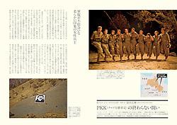 Asahi Journalism, Japan