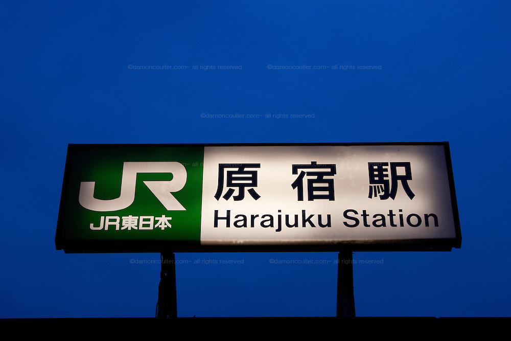 A sign on the JR (Japan Railways) station in Harajuku, Tokyo, Japan March 23rd 2008