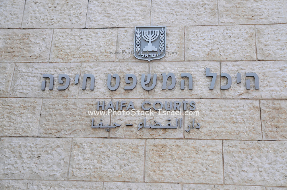Israel, Haifa, The District Courts