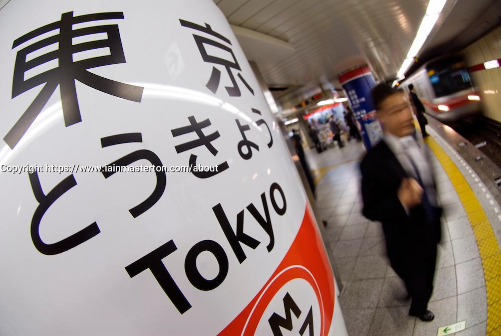 Interior detail of station sign at Tokyo subway station in Japan