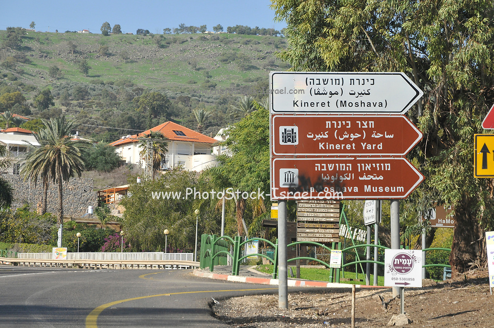 Entrance sign to Kineret Yard in Moshavat Kinneret, Galilee, Israel